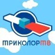ТРИКОЛОР FULL HD 7.400р, под ключ 9.000 р Подольск фото