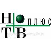 Спутниковое ТВ НТВ-ПЛЮС фото