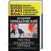 Чистка Владимира Путина. Кто выбывает, а кто остается? фото