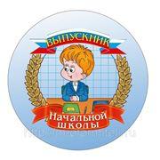 """Значок Выпускник начальной школы"""" фото"""