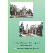 Создание памятников и мемориалов фото