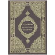 Коран на казахском.Купить Коран в Алматы фото