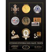 Производство значков, медалей и сувениров!