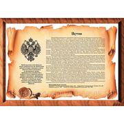 Фамильный диплом-красочно оформленный 2000 руб. фото