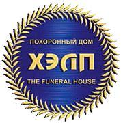 Организация ритуальных мероприятий (ритуальные услуги) фото