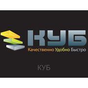 """Компания """"КУБ"""" - Помощь в покупке и продаже готового бизнеса фото"""