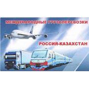 Доставка сборного груза Москва-Караганда