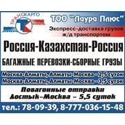 Доставка груза из Москвы в Казахстан фото