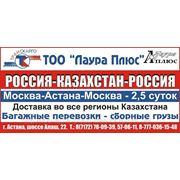 Доставка сборных грузов из Казахстана в Россию фото