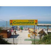 Солоники - жилье недорого на море. Салоники цены 2013.