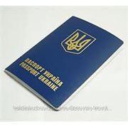 Помощь в формлении мульти шенгенских виз, загранпаспортов