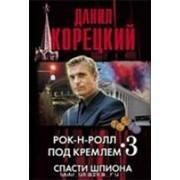 Рок-н-ролл под Кремлем. Кн. 3. Спасти шпиона фото