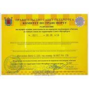 Лицензия на такси фото