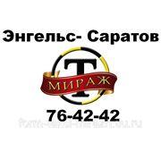 Такси Мираж фото