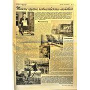 Художник Владислав Протасов — опубликован в газете Петровка — 38 фото