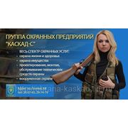 Полный комплекс охранных услуг для юридических и физических лиц на высоком профессиональном уровне. фотография