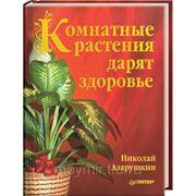 Комнатные растения дарят здоровье фото