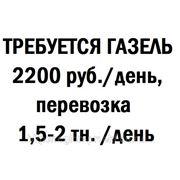 Требуется грузовой автомобиль, оплата 2,2 тыс. руб./день
