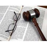 Юридические услуги оказываемые юридическим лицам