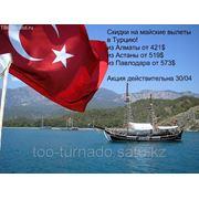 Скидки на Турцию продолжаются до 30 апреля