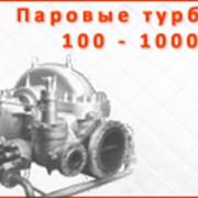 Паровые турбины от 100 до 1000 кВт, турбины паровые фото