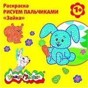 Раскраска Каляка-Маляка РИСУЕМ ПАЛЬЧИКАМИ ЗАЙКА 12 стр. 1+ фото