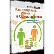 Книга Как продавать Свеча в Одноклассниках фото