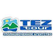 Тез-Тур Тараз фото