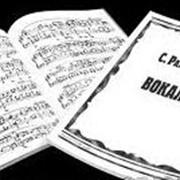 Издание книг, нотных сборников. Издательство ПАЛИТРА фото