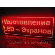 Информационно – электронное табло фото