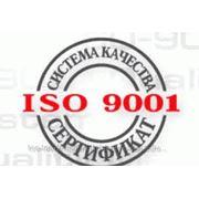 Сертификация систем менеджмента ISO 9001, СТ РК ИСО 9001 фото