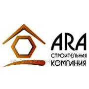 Строительная компания «ARA». фото