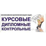 Дипломные работы по педагогической психологии. фото
