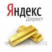 Корпоративная почта, реклама в Яндекс директе фото