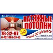 Натяжные потолки в Павлодаре фото