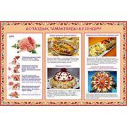 Оформление кулинарных блюд фото
