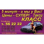 Такси в Караганде фото