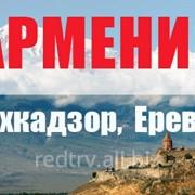 Туры в Армению фото