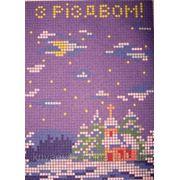Набор для вышивки бисером З Різдвом!. Арт. НРк-004 фото