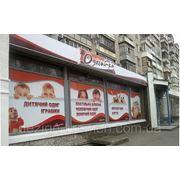 Наружная реклама для магазина секонд-хенд фото
