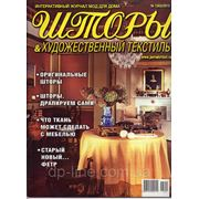 Номера Журнала Шторы 2013г. фото