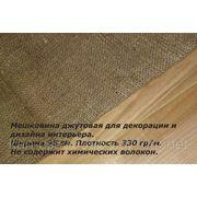 Продам мешковину джутовую для декорации и дизайнерских работ дешево 066-44-88-417