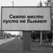 Прокат билбордов фото