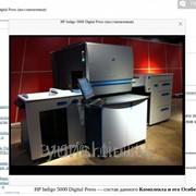 HP Indigo 5000 Digital Press - цифровая офсетная машина второго поколения (восстановленная) фото