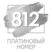 Платиновый номер Алло Инкогнито (812) 645-50-55 фото