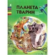 Планета тварин. Книга необхідних знань. Жабська Т. С.