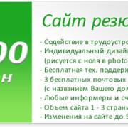 Сайт резюме фото