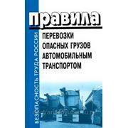 Правила перевозки опасных грузов фото