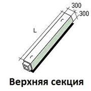 Свая забивная железобетонная составная С120.30-ВСв1