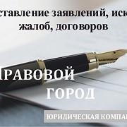 Составление заявлений, исков, жалоб, договоров. фото